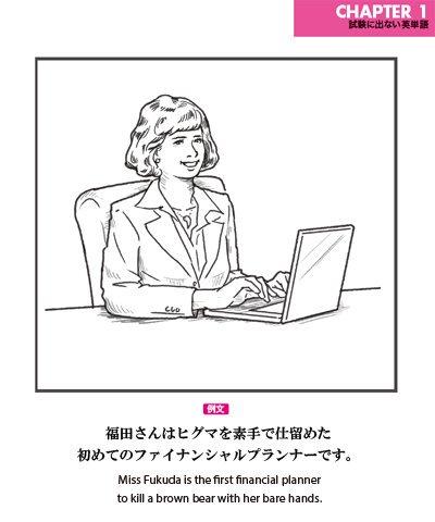 福田さんはヒグマを素手で仕留めた、初めてのファイナンシャルプランナーです。