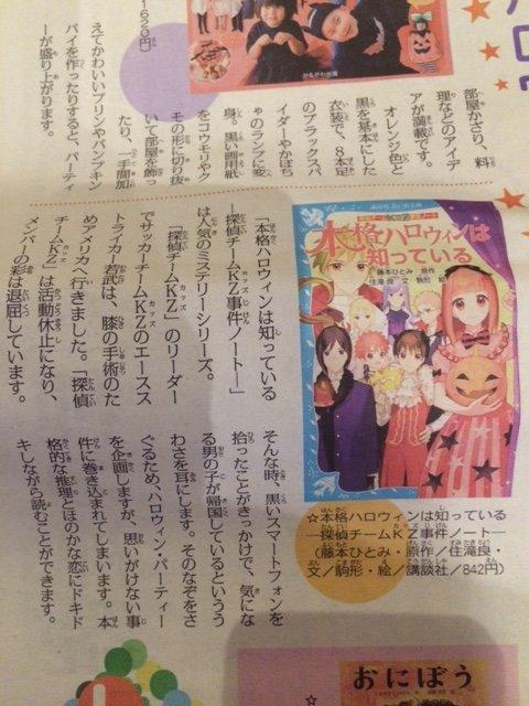 探偵チームKZ事件ノート「本格ハロウィンは知っている」が毎日小学生新聞に載ってたよー☆もうすぐハロウィンだから、もう1回