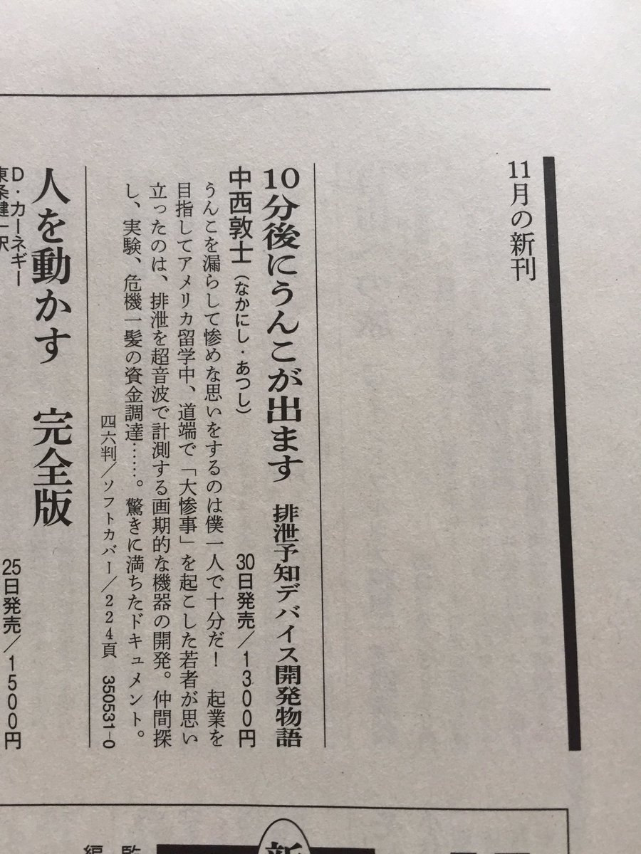 新潮社『波』の巻末に出ている新刊予告が気になりすぎる。