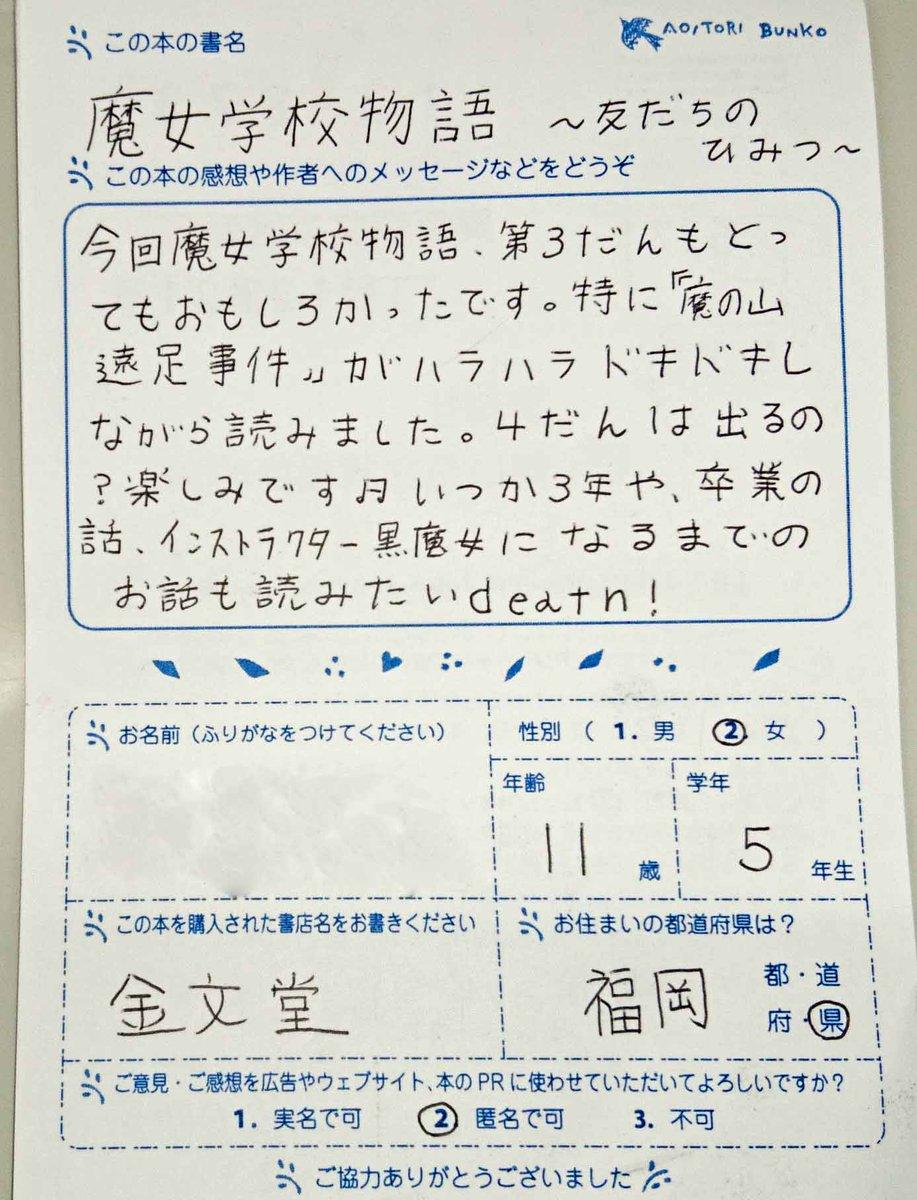 福岡金文堂さんで「魔女学校物語」を買ってくださった5年生の匿名希望の女の子さん!第4弾も、来年出る予定death(です)