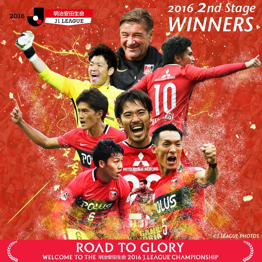 ㊗️おめでとうレッズ  明治安田生命J1リーグ 2ndステージを制したのは浦和レッズ! #Jリーグ #浦和レッズ @REDSOFFICIAL  jleague.jp