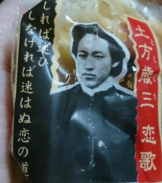 恥ずかしい恋の俳句をおまんじゅうのパッケージにされ顔写真付きで販売される土方さん