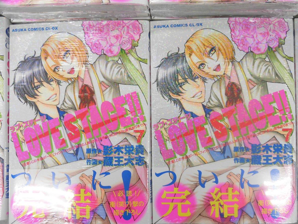 【新刊情報】KADOKAWAより、影木栄貴先生/原作 蔵王大志先生/作画の「LOVE STAGE!! 7」が発売されまし