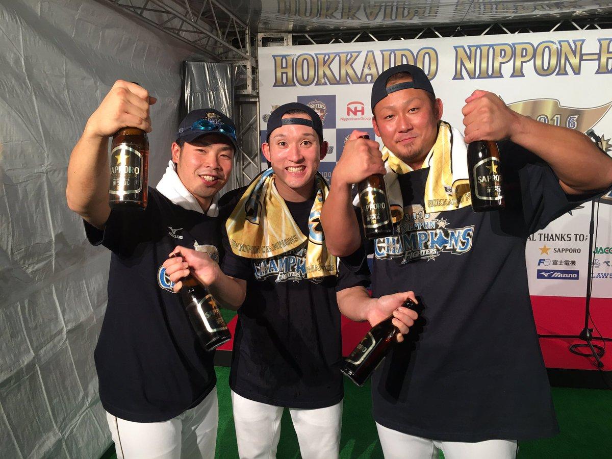 日本シリーズ祝勝ビールかけ 本当に最高でした!  #lovefighters #宇宙一になったぞ #爆ぜた #日本シリーズ