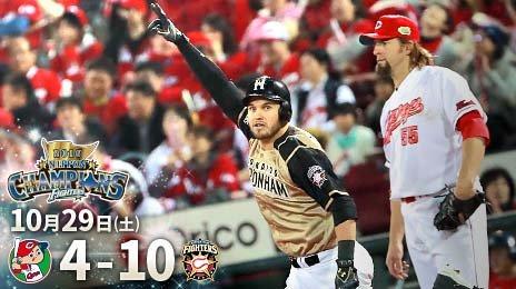 同点で迎えた8回表、レアード選手の満塁ホームランを含む6得点で一気に勝ち越して、4連勝で日本一を決めました!!!!  #lovefighters #宇宙一になったぞ #爆ぜた #日本シリーズ