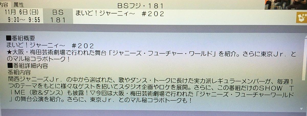まいジャニ来週11/6ジャニフワでゲスト東京Jrきましたぜ