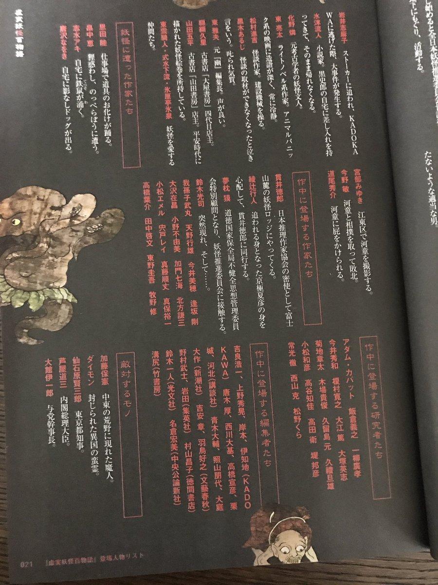 京極夏彦さんの新刊『虚実妖怪百物語 破』には実在の人物が登場し、僕も出てくる。人物紹介を見たら、みんなちょっとカッコいい感じなのに…こここれは…。