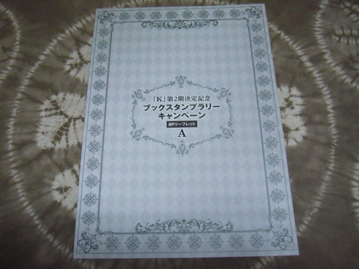 【ヤフオク】「K」第2期決定記念 ブックスタンプラリーキャンペーン 8Pリーフレット【A】#anime_k #伏見猿比古