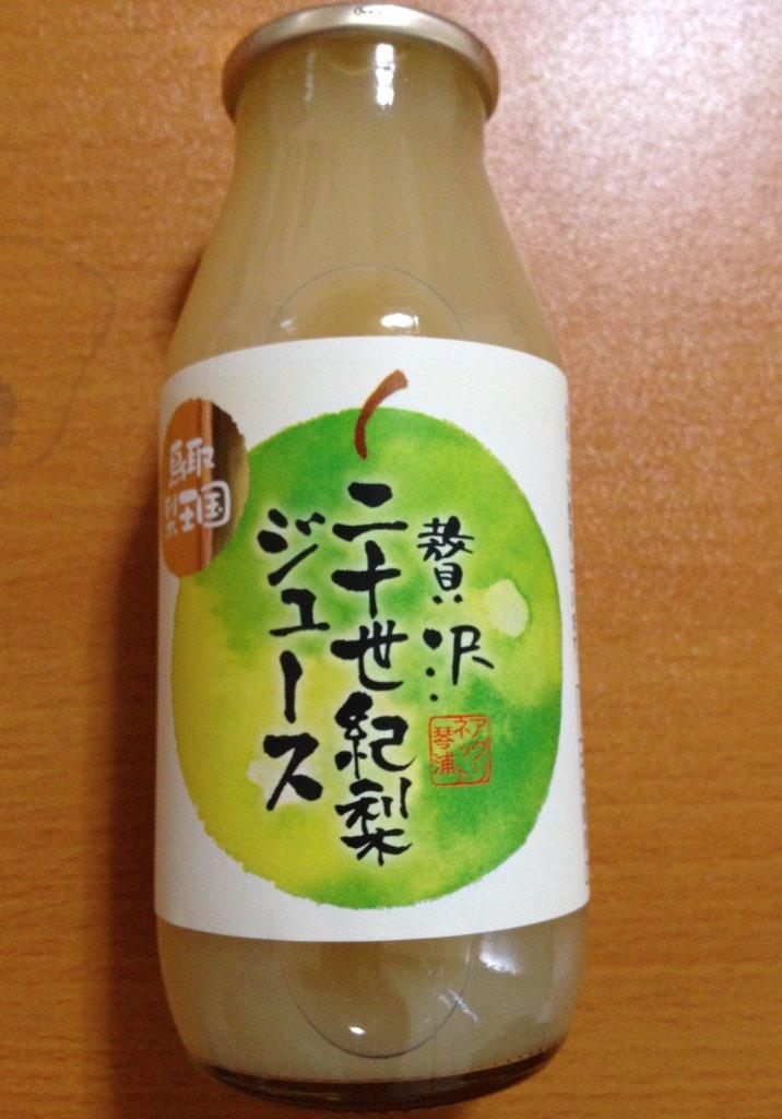 鳥取県 アグリネット琴浦さん「贅沢 二十世紀梨ジュース」180ml 500円。鳥取産の梨99.9%、子どもの感想では酸っ