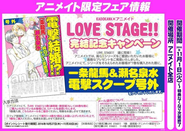 【書籍フェア】11/1から「LOVE STAGE!! 完結記念キャンペーン」スタート!『一条龍馬&瀬名泉水 電撃スクープ