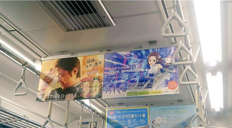 ♢中吊りポスターのお知らせ♢多摩モノレールにて謎解きTVアニメ「ナゾトキネ」中吊りポスターが掲載開始です‼︎各駅にてポス