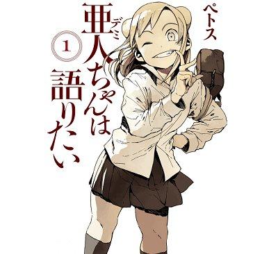 亜人ちゃんは語りたいのネタバレと感想!アニメの原作の試し読みやあらすじもあり