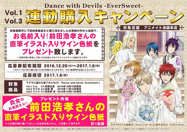 【CD】「Dance with Devils -EverSweet-」連動購入キャンペーンが決定!当店にてVol.1~3