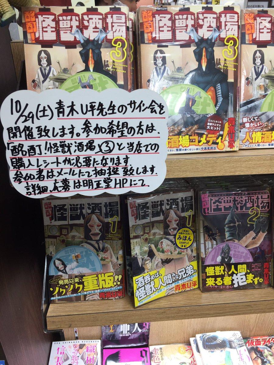 明正堂書店アトレ上野店、怪獣酒場イベントあるよ!怪獣な皆さんゼヒ。