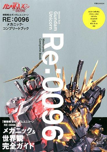 「機動戦士ガンダムユニコーン RE:0096 メカニック・コンプリートブック」本日発売!  #g_uc