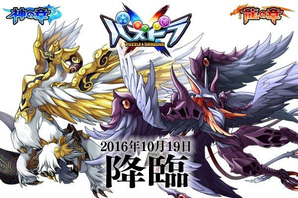 3DS『パズドラクロス』10/19(水)午前10:00~ 神の章に「光古神・ジェスト」が、龍の章に「闇古神・ダフネス」降