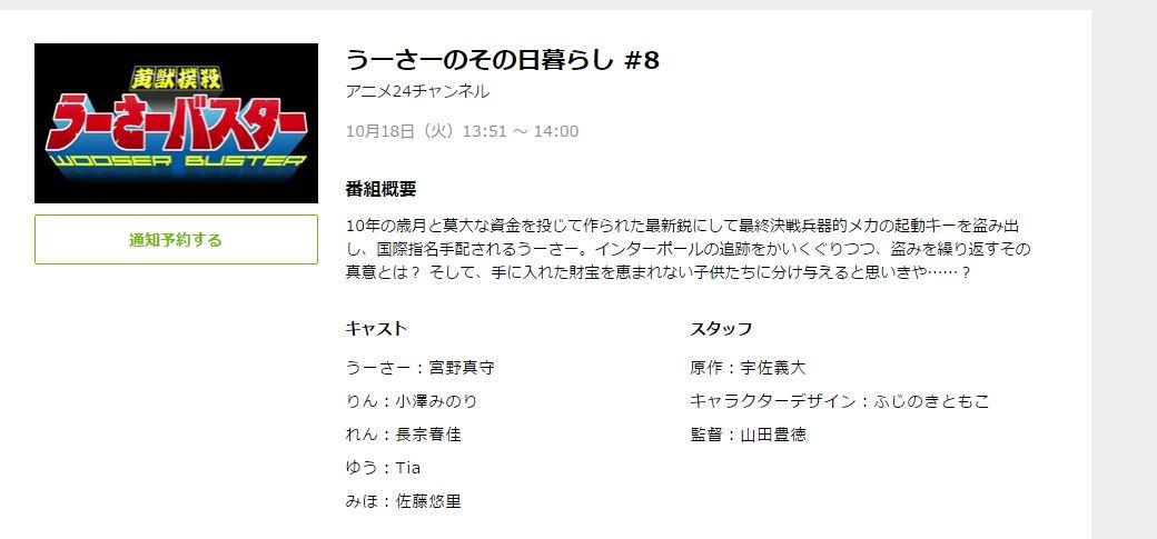 【AbemaTV】『うーさーのその日暮らし』1期~3期ほとんど毎日配信中♡10月はAbemaTVでうーさーをちぇっくすべ