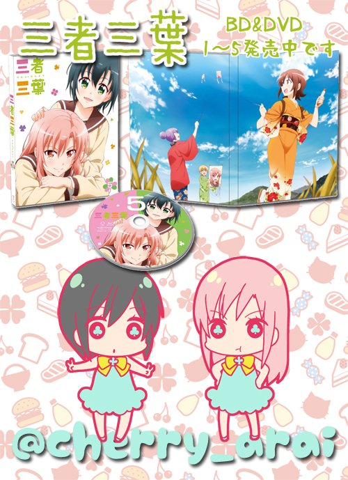 TVアニメ『三者三葉』BD&DVD1巻~5巻発売中です! #三者三葉
