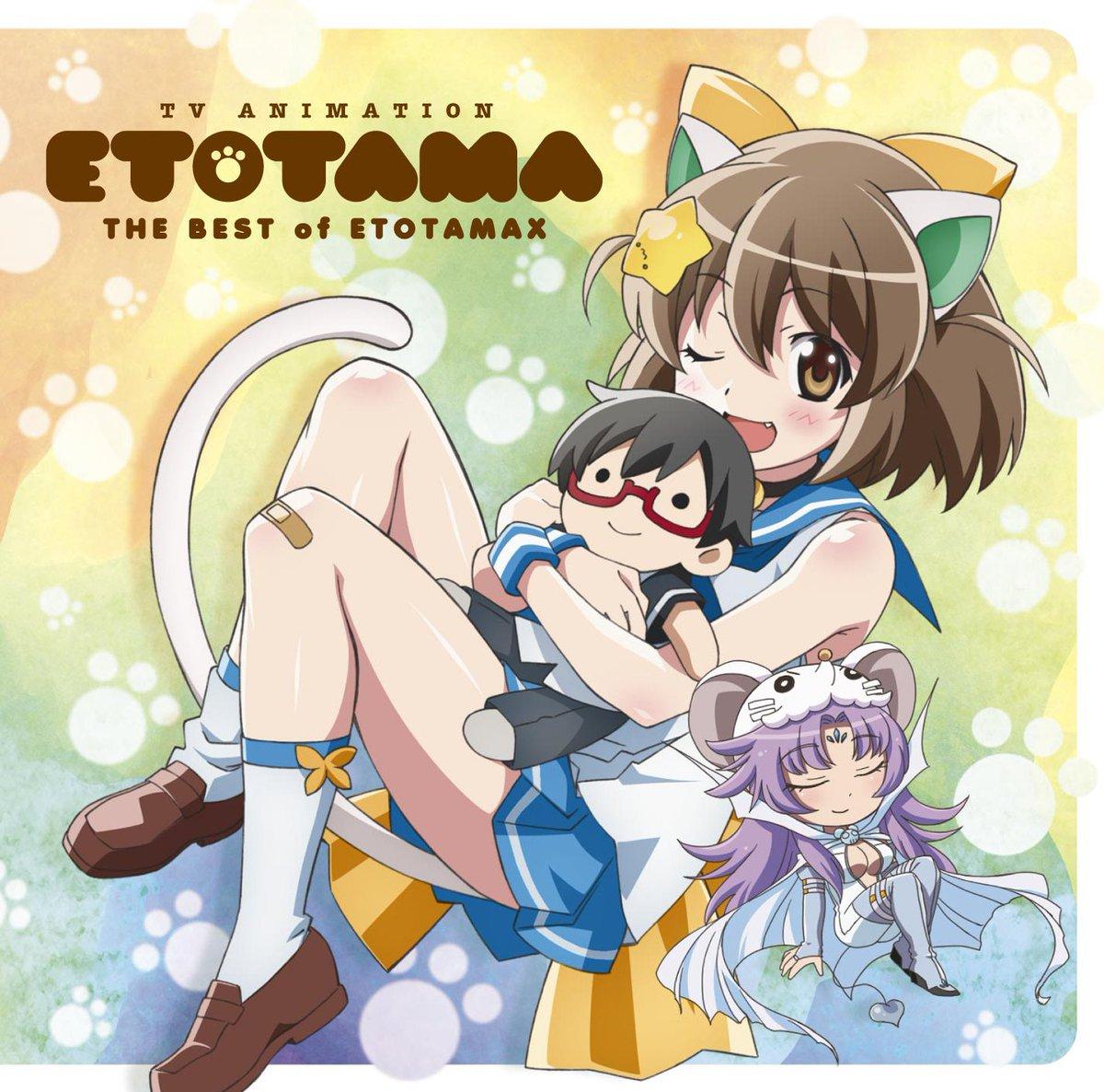 えとたまベストアルバム「THE BEST of ETOTAMAX~最強プロデュース! 今夜はわがにゃのクライマックス~」