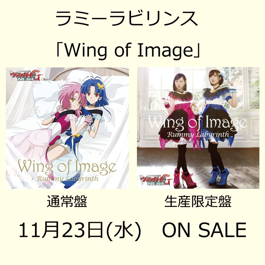 【ラミラビ】11月23日(水)発売 TVアニメ「カードファイト!! ヴァンガードG NEXT」EDテーマ 『Wing o