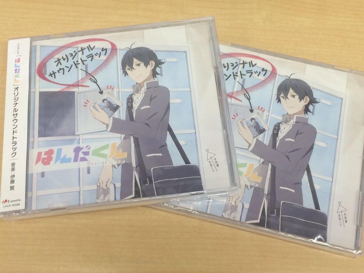 【明日発売!】TVアニメ「はんだくん」のサントラ10/19発売!アニメで気になっていたあの神曲(?)も収録…!このはんだ