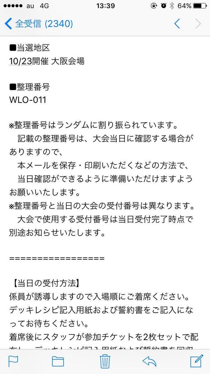 大阪WGP0回戦突破しましたのでご報告させていただきます。お食事会もお待ちしております。#ラクロジ