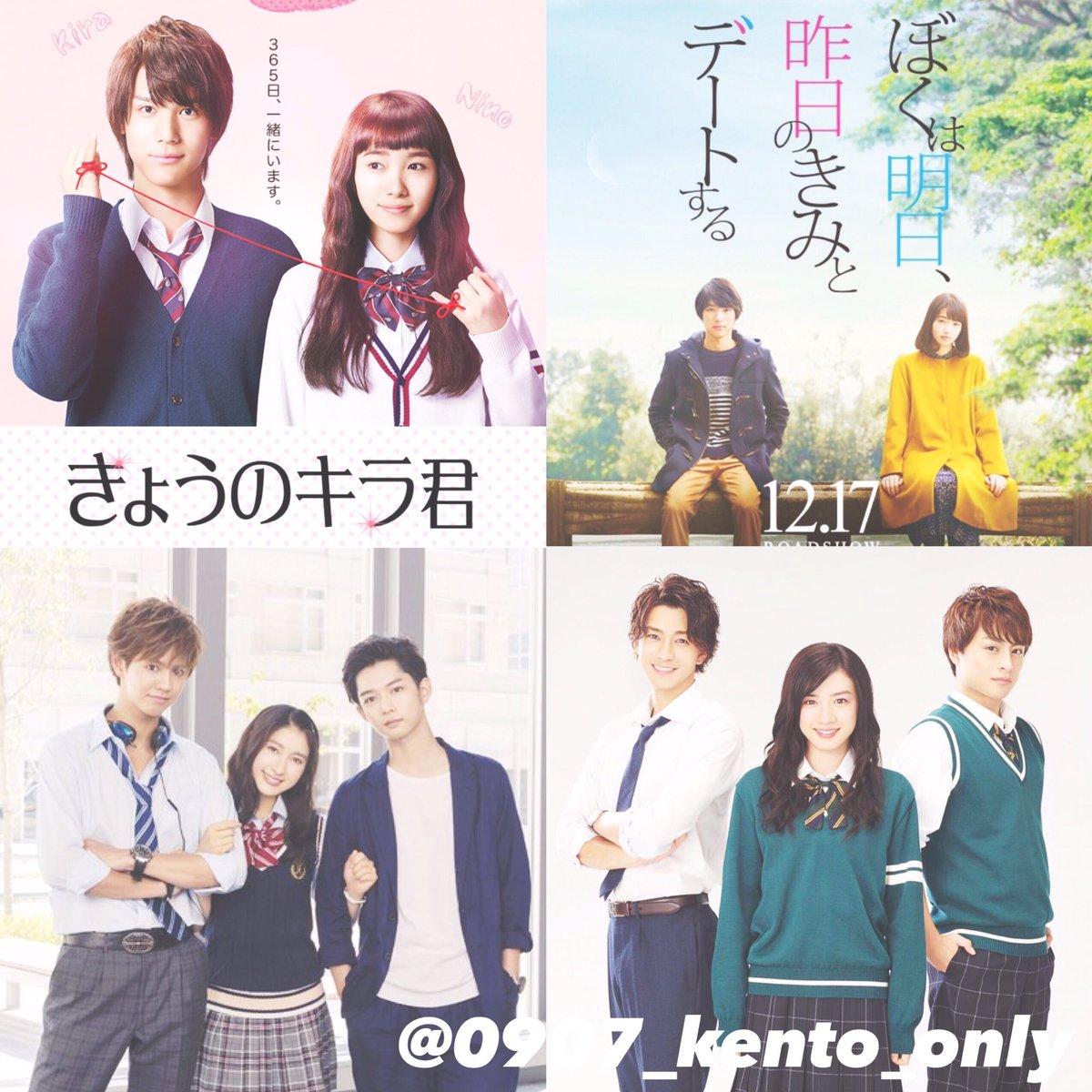 @0907_kento_only: 💓🍿 🎞 🎥 映画 🎦🎬🌟💓きょうのキラ君ぼくは明日、昨日のきみとデートする兄に愛さ