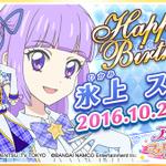 今日10月20日(木)は歌が得意で「ステージに咲く氷の華」と呼ばれる氷上 スミレちゃんの誕生日!みんなでお祝いしよう!!