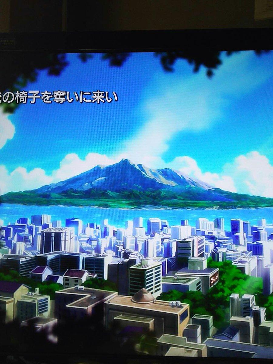 DAYS14話視聴。って合宿先鹿児島かよ!! #days_anime #鹿児島