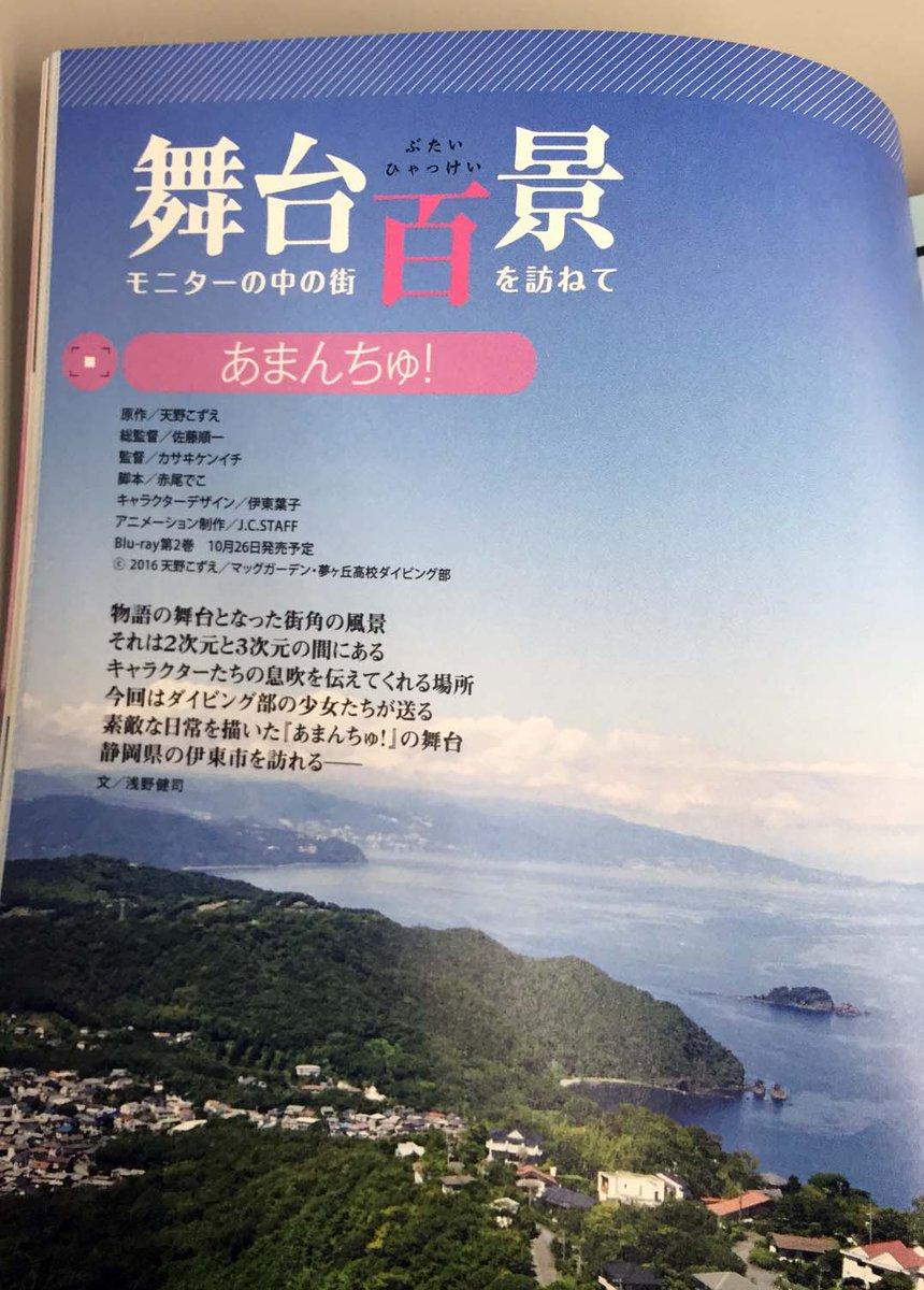 【Febri Vol.38/発売中】物語の舞台となった実際の風景を訪ねる「舞台百景」。今号は『あまんちゅ!』の舞台、静岡
