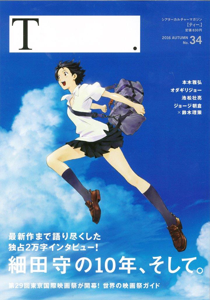 時をかける少女が表紙を飾る、細田守監督が特集された「シアターカルチャーマガジンT.[ティー.]」34号は、本日10月18