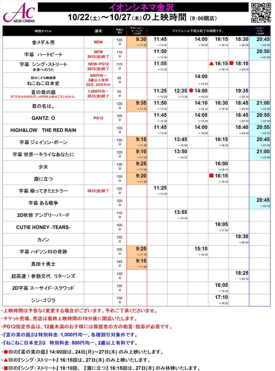 10/22(土)~27(木)の上映スケジュールです『#金メダル男』『#シング・ストリート』『#ハートビート』 が公開!秋