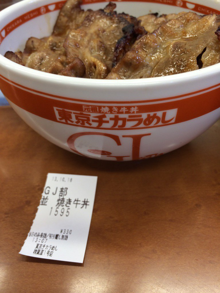 3年前の今日、我々はGJ部牛丼を食べていたんだね #gj_anime