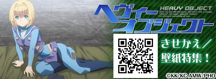 アニメ「ヘヴィーオブジェクト」豪華な壁紙/きせかえ好評配信中!(Android/iPhone)詳細#heavyobjec