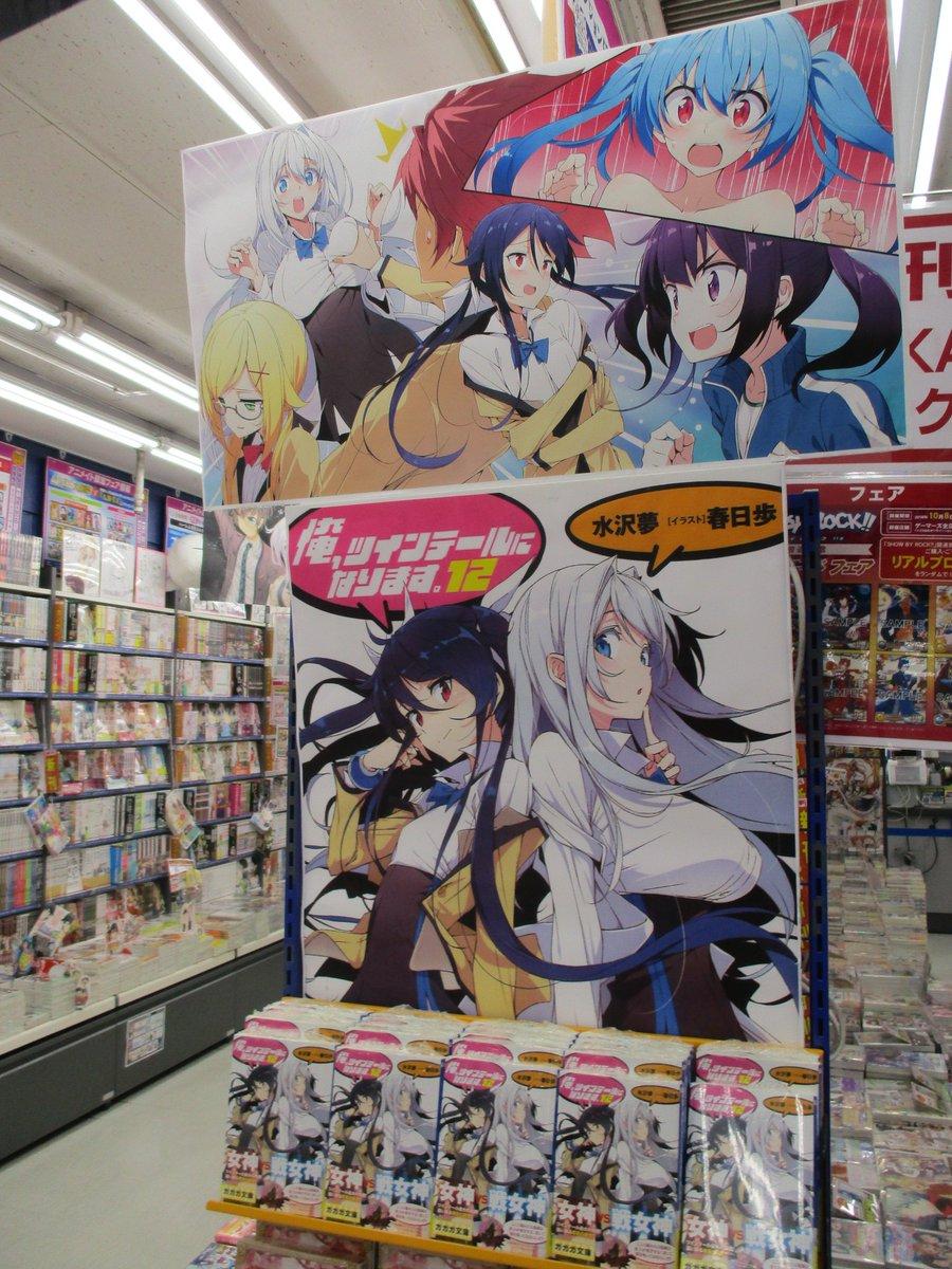 【書籍情報】本日ガガガ文庫より12巻が発売になった『俺、ツインテールになります。』の水沢夢先生にご来店頂いたんだお!さら