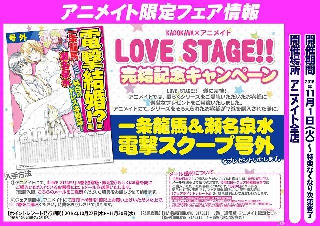 【書籍フェア情報】11/1スタート!LOVE STAGE!!完結記念キャンペーン②フェア期間中、アニメイトにて既刊1~6
