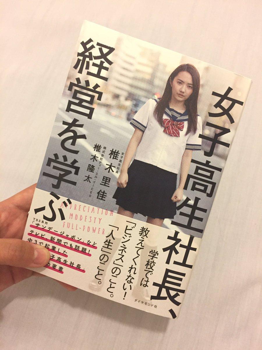 この椎木里佳さんの本とても面白かったので読んだことがない方の為に要約したいと思います。  ①お金持ちのパッパの家に産まれます ②パッパに言って会社立ち上げます ③パッパに仕事を流してもらいます ④お金持ち♪(*^^*)v(*^^*)v(#^^#)v♪