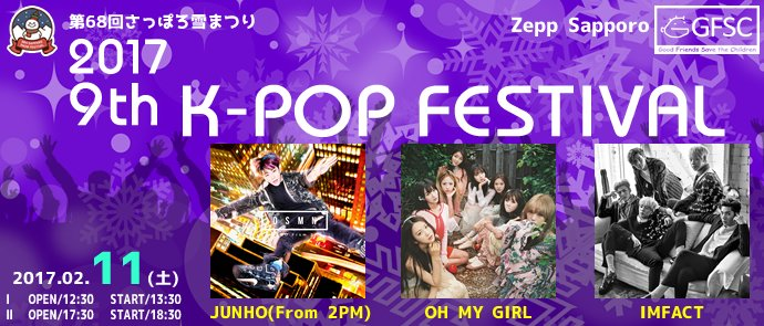JUNHO(From 2PM)、OH MY GIRL、IMFACT、UP10TION出演!「第68回さっぽろ雪まつり 9th K-POP FESTIVAL2017」開催決定!! https://t.co/hLlnBiu5op https://t.co/IlU1GYN6k2
