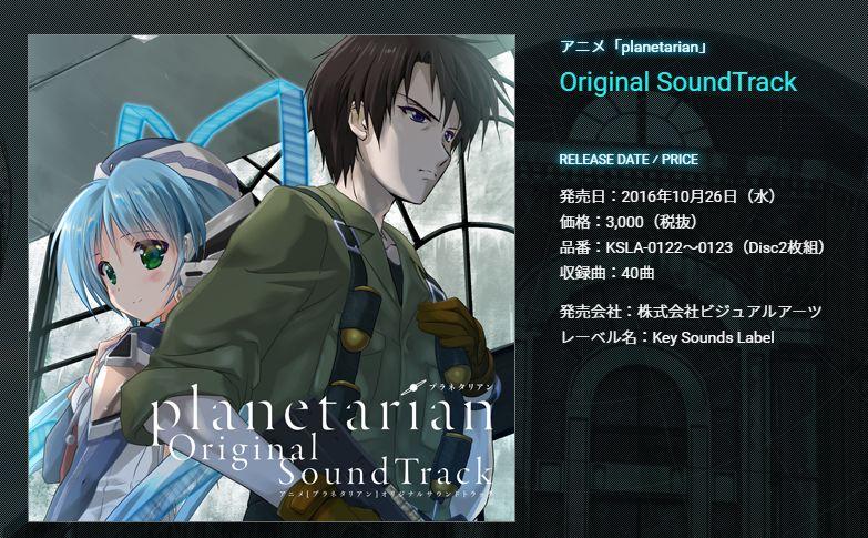 MUSICページが更新されておりますよ☆「planetarian」のOriginal SoundTrackが来週26日(