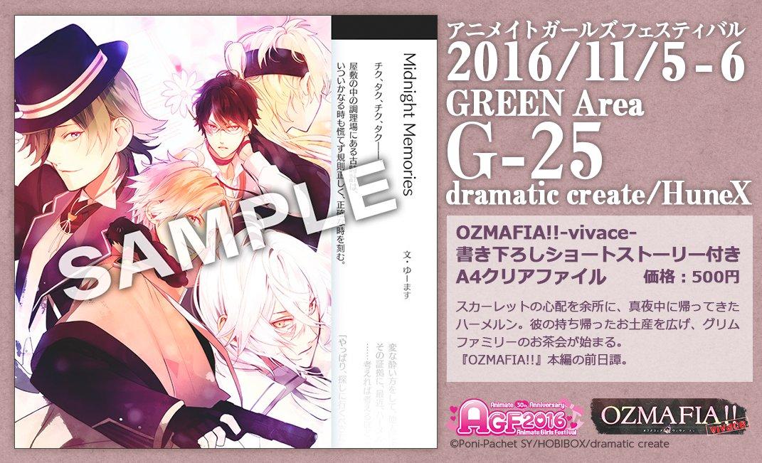 【AGF2016情報:ブースG-25】OZMAFIA!!-vivace-のクリアファイル&書き下ろしSSをAGF2016