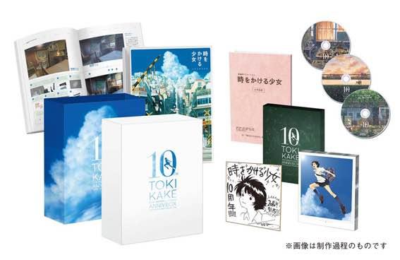 【情報】『時をかける少女 10th Anniversary BOX』が11/25発売!10周年記念して豪華特典満載♪絶賛