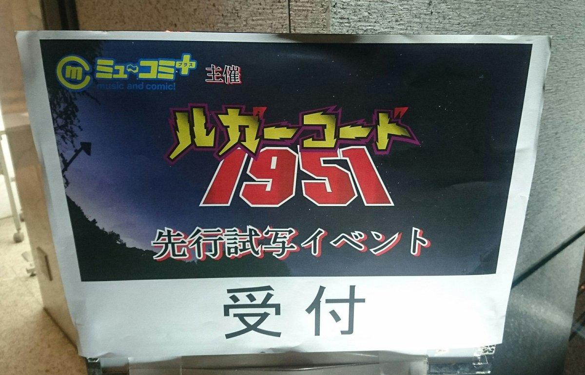 ルガーコード1951の先行試写イベント@イマジンスタジオに来場。開演時間に間に合って良かった(^^) ニッポン放送さんの