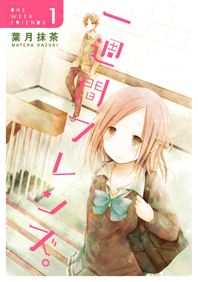 TVアニメ化もした話題作!キラキラとセツナサの青春ストーリーを読もう! 「一週間フレンズ。」が『月刊ガンガンJOKER』