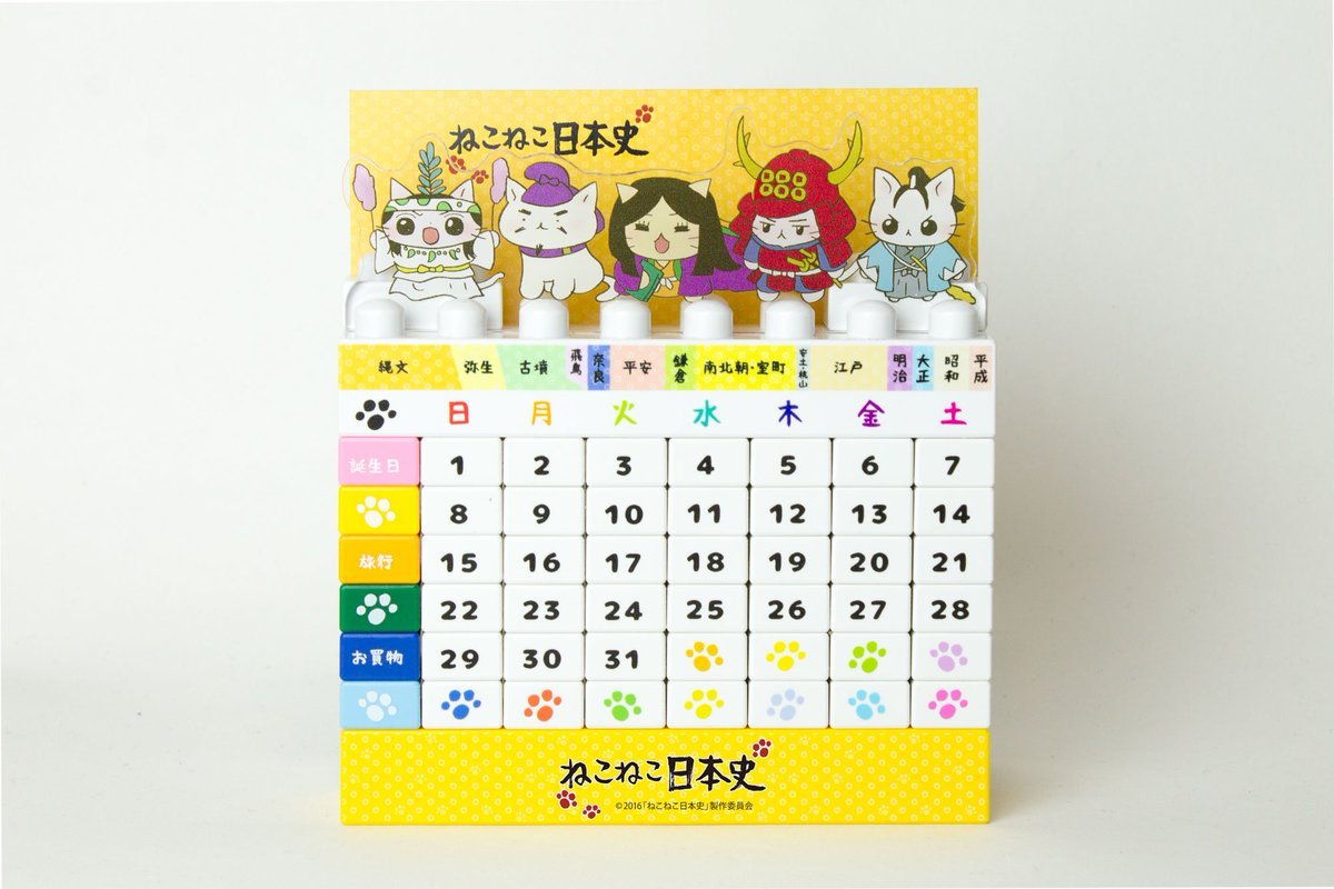 【グッズ情報】キャラアニより万年ブロックカレンダーが10月22日より発売!ブロックを組み替えるとずっと使える万年カレンダ