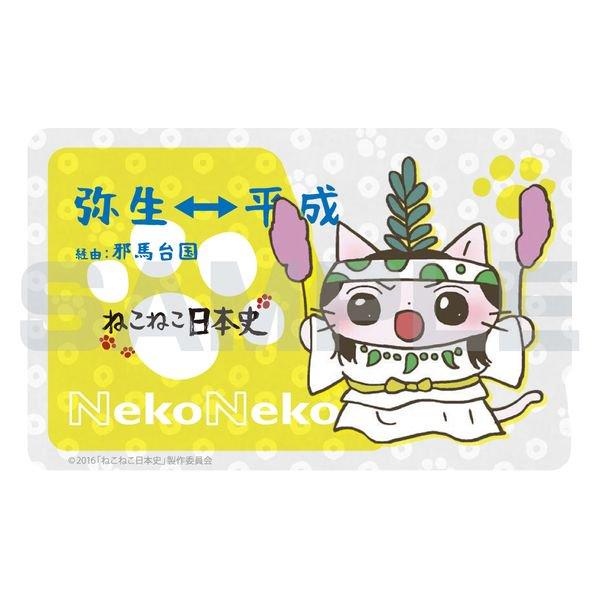 【グッズ情報】キャラアニよりICカードステッカー(全4種)が10月22日より発売!ICカードに貼ってカワイイステッカーが