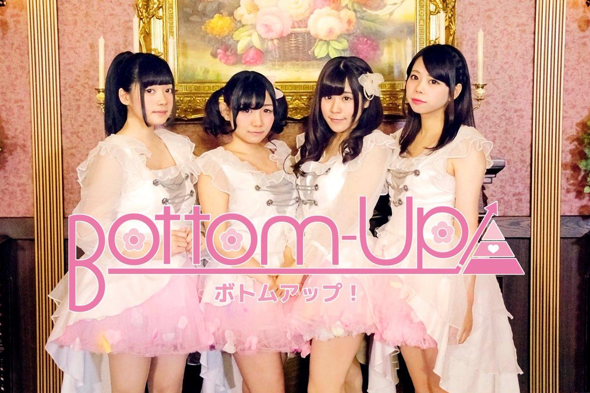 三笠公園ステージ10:00-11:30Bottom-Up! 王道・正統派アイドルとして活動中。楽曲はアイドルマスターシン