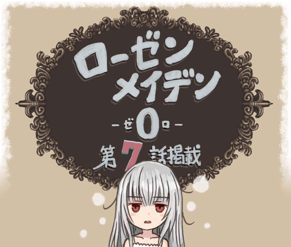 本日19日 ウルトラジャンプ発売日 ローゼンメイデン -ゼロ- 第7話掲載!