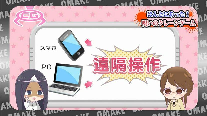オンラインクレーンゲーム! #クレゲ #bsfuji