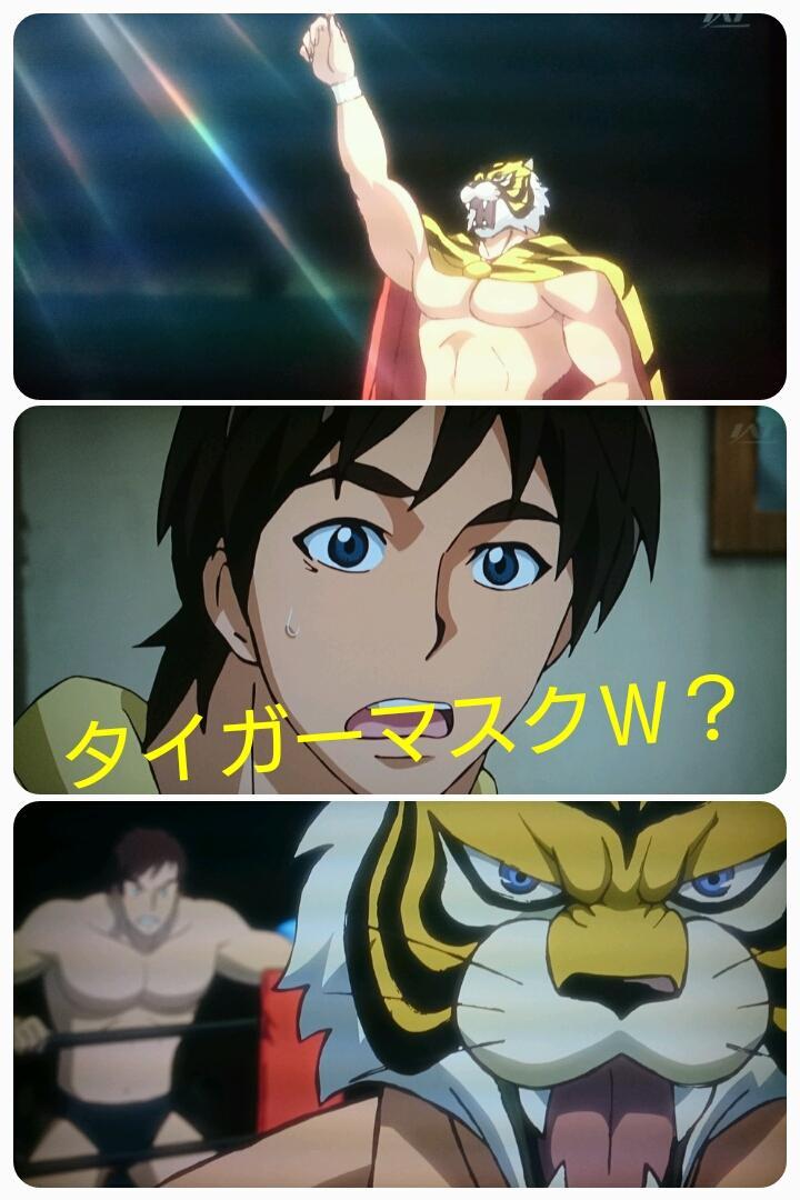 New#TigerMask#animation#Japanimationあっ現代版?#タイガーマスクW やってたな〜Wっ