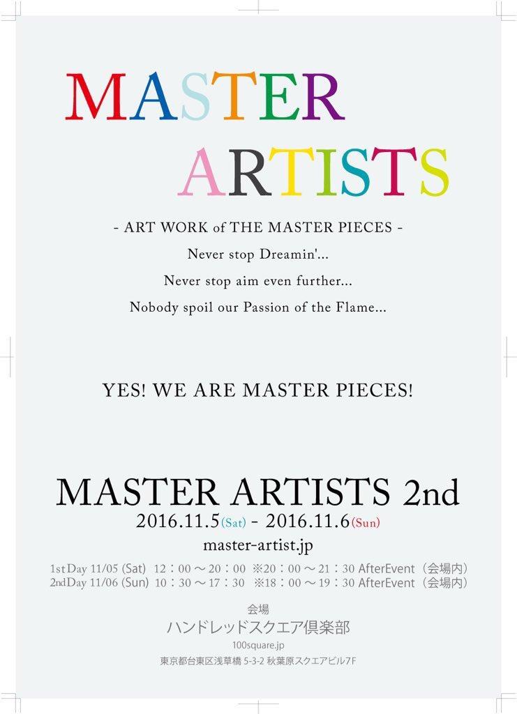 11/5 11/6 Master Artists 2nd in 秋葉原ハンドレッドクラブ参加予定です!入場無料!キューポ